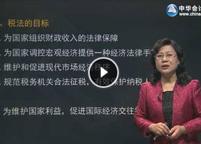 中华会计网校税法