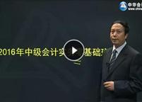 中华会计网校中级会计实务