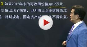 高志谦中级会计实务视频