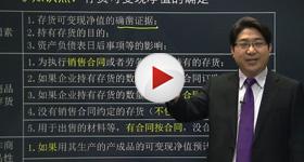 刘国峰中级会计实务课件