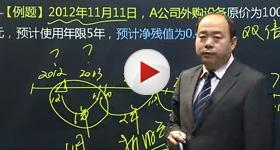 赵玉宝初级会计实务视频