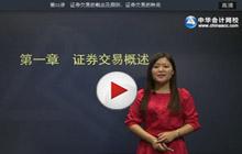 中华会计网校证券辅导