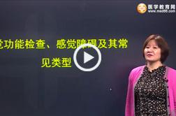 医学教育网中西医助理医师