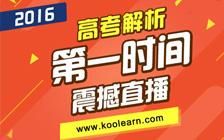 新东方在线高考免费课程