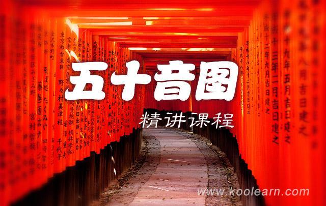 日语五十音图发音精讲