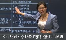 医学教育网西安公卫执业医师培训