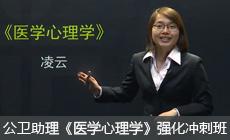 医学教育网西安公卫助理医师培训