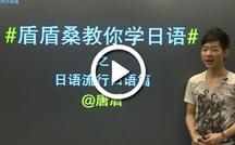 新东方日语视频