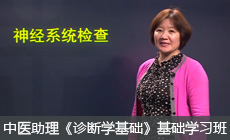 医学教育网西安中医助理医师培训
