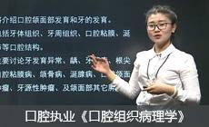 医学教育网西安口腔执业医师培训