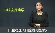 医学教育网四川口腔助理医师培训