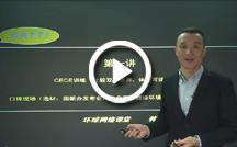 环球网校翻译资格视频