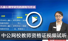 中公教师资格证视频试听