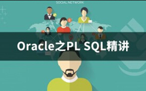 oracle之PL SQL精讲