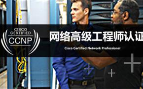 网络高级工程师认证