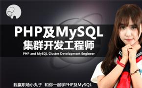 PHP及MySQL集群开发工程师