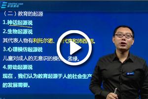 环球网校教师资格证视频
