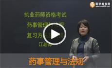 医学教育网执业药师培训