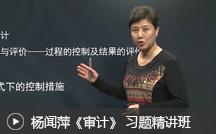 中华会计网校免费试听