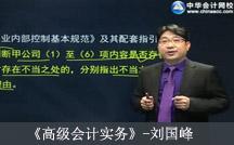 高级会计实务刘国峰