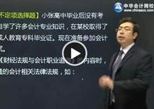 《黑龙江财经法规》免费试听