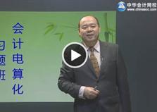 《深圳会计电算化》免费试听