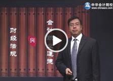 侯永斌:《财经法规》习题班