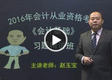 赵玉宝:《会计基础》习题班