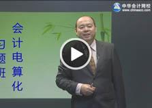 赵玉宝:《会计电算化》习题班