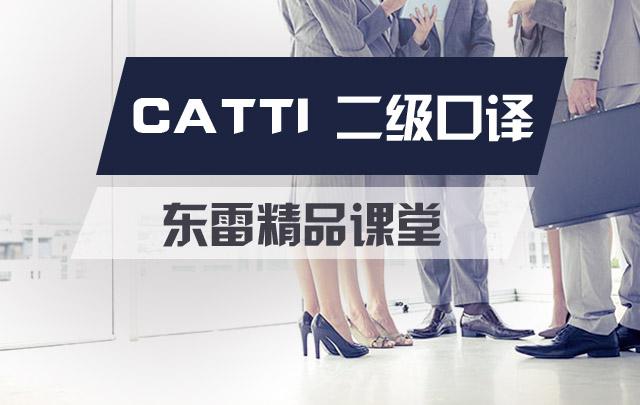 catti二级口译课程免费领取
