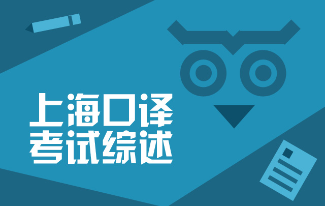 上海口译考试课程免费领取