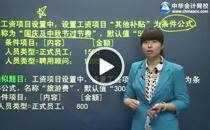 中华会计网校田月会计电算化视频