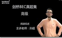 商务英语高级视频