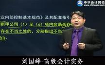 刘国峰高级会计实务视频