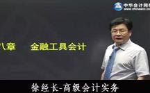 徐经长高级会计实务视频