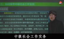 中级社会工作实务视频
