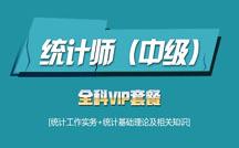 中级统计师VIP套餐视频