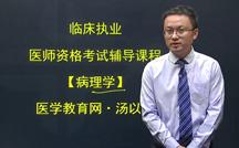 临床执业医师汤以恒老师视频