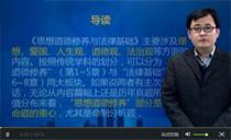 张云天考研政治思修视频