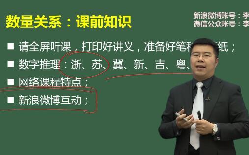 李委明老师视频试听三