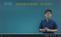 朱伟考研英语视频