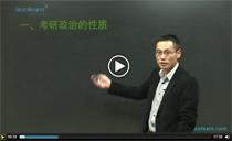 石磊考研政治视频