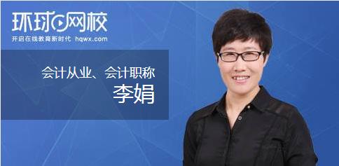 环球网校李娟老师