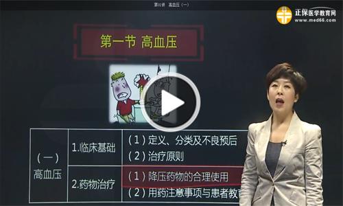 南京市执业药师培训机构哪个好