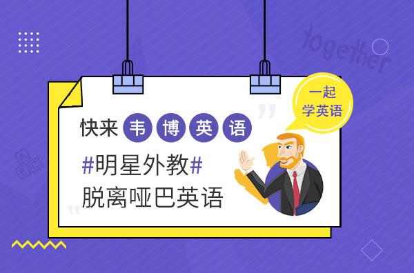 深圳韦博英语