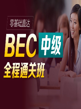 BEC商务英语