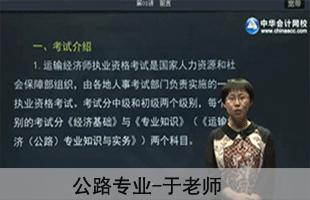 中华会计网校经济师