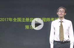 建设工程教育网监理工程师