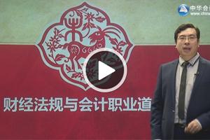 侯永斌财经法规视频