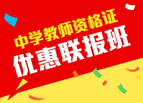 华图网校优惠班